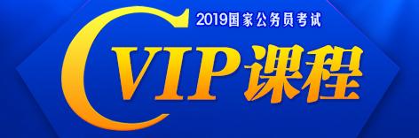 2019年国家公务员考试VIP课程